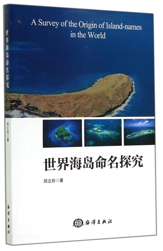 世界海岛命名探究
