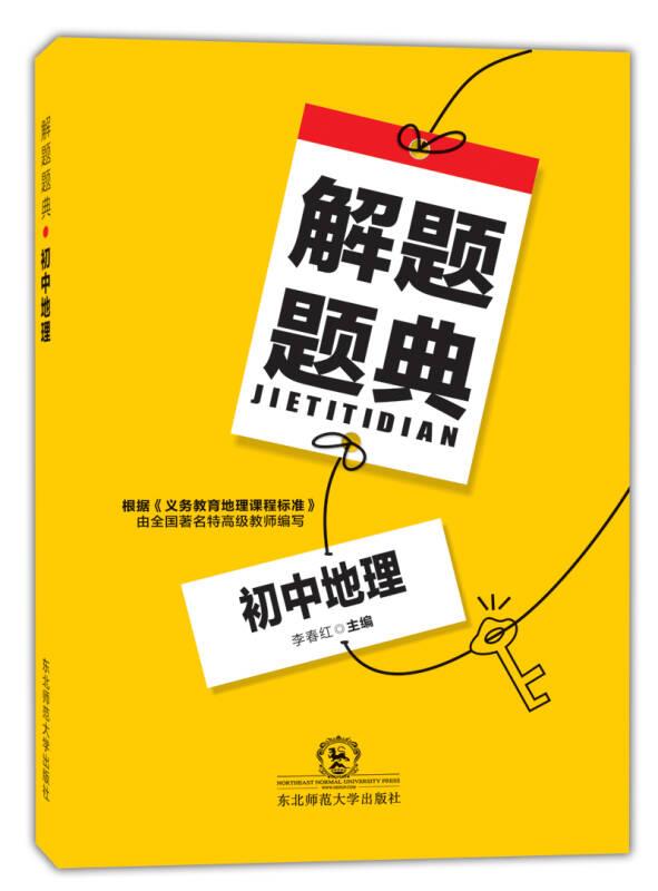 初中地理解题题典(2018年)