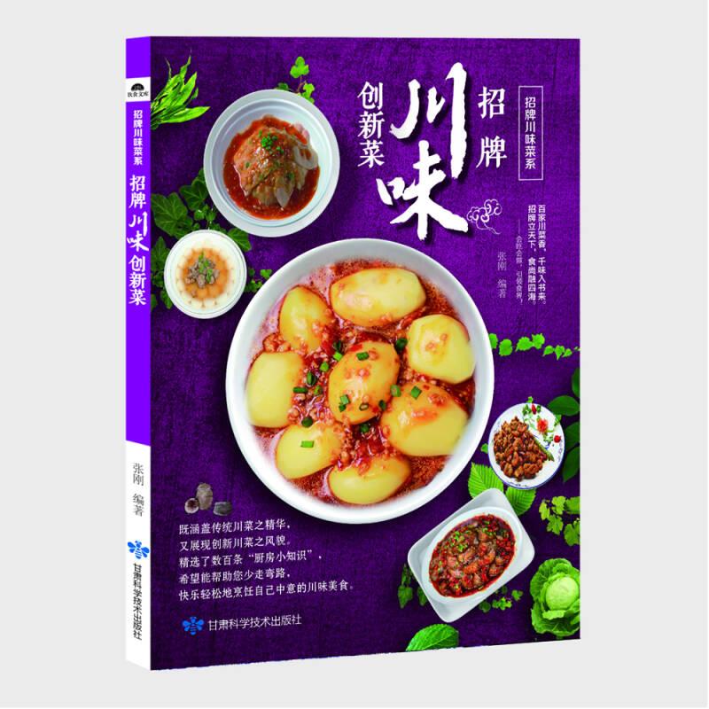 招牌川味创新菜