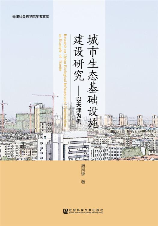 城市生态基础设施建设研究:以天津为例