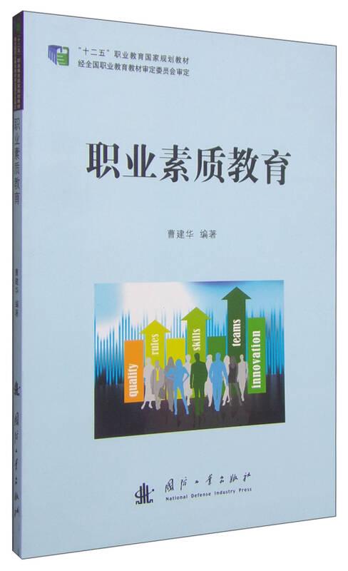"""职业素质教育/""""十二五""""职业教育国家规划教材"""