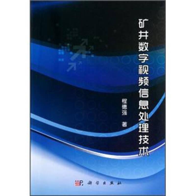 矿井数字视频信息处理技术