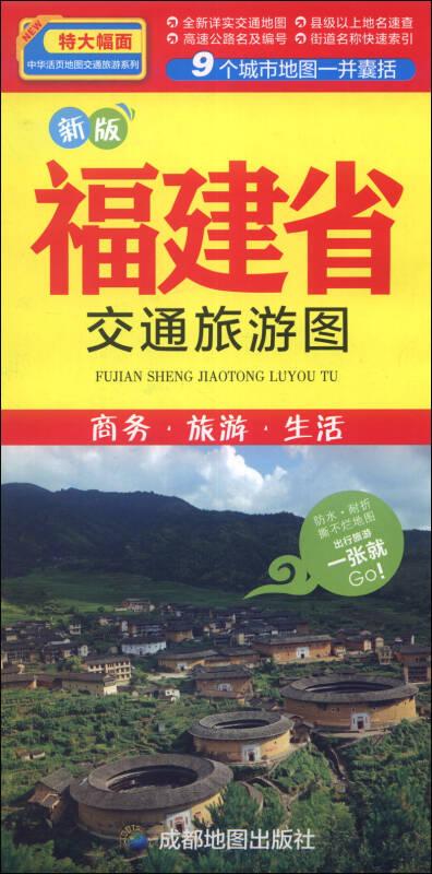 中华活页地图交通旅游系列:新版福建省交通旅游图