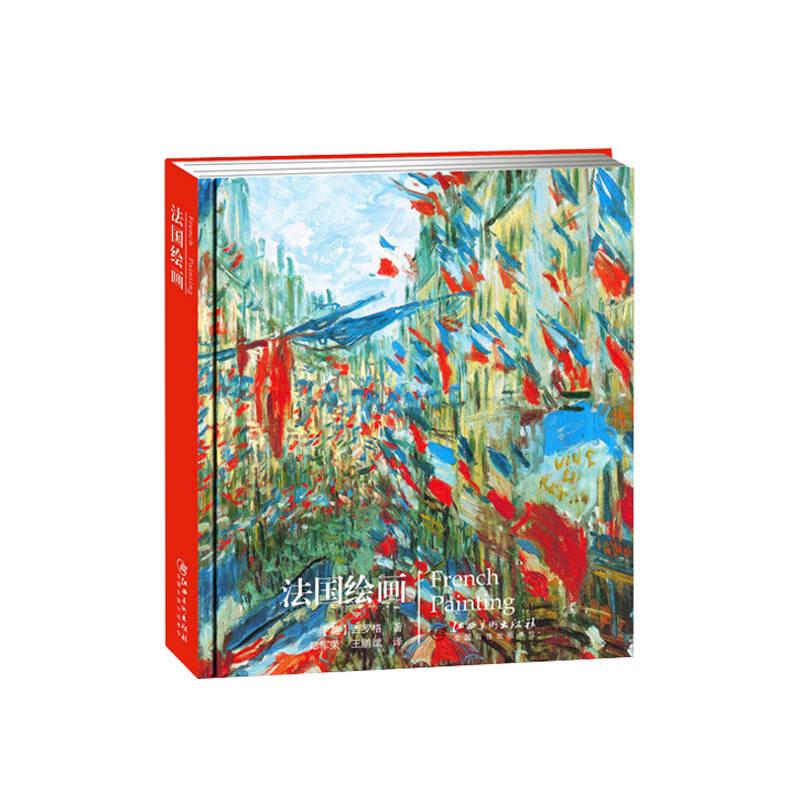 艺术广场 法国绘画