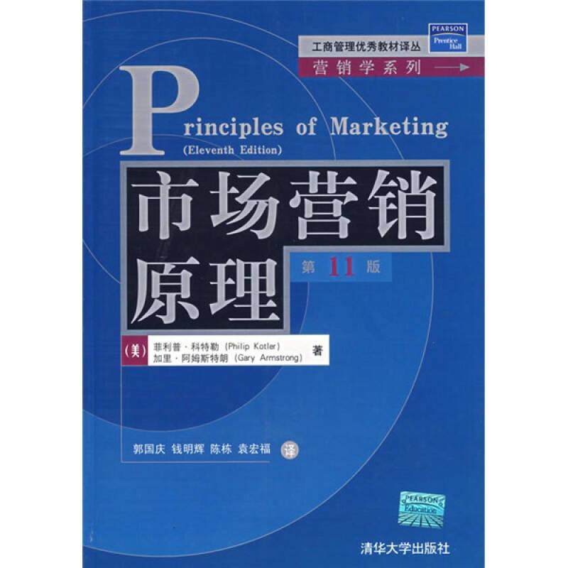 市场营销原理