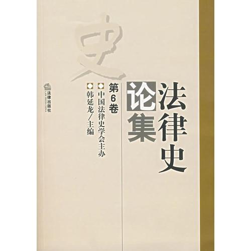 法律史论集(第6集)