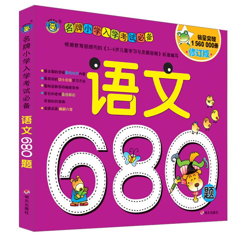 河马文化 名牌小学入学考试必备-语文680题 修订版