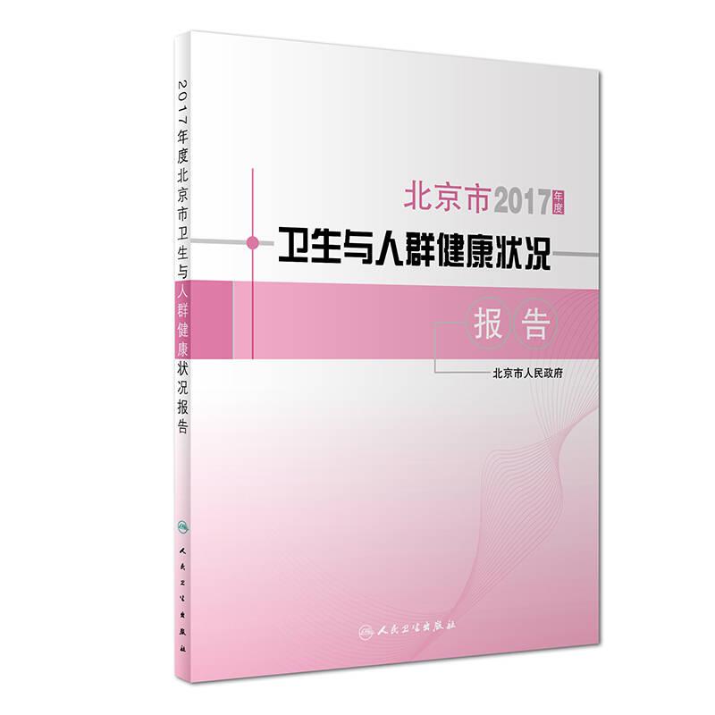 2017年度北京市卫生与人群健康状况报告