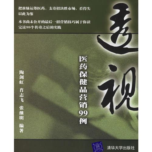 透视——医药保健品营销99例