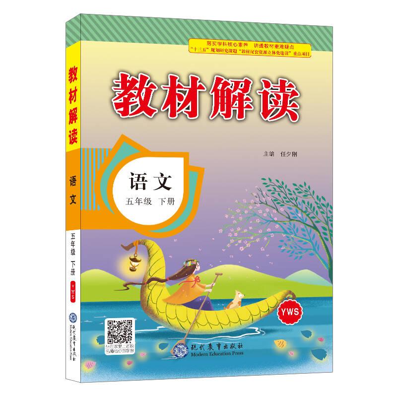 2018春教材解读:小学语文(五年级下册 YWS)