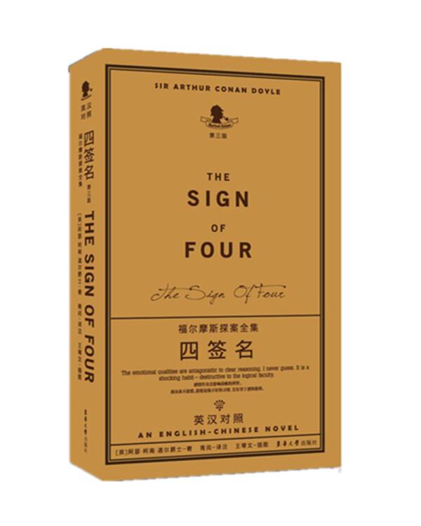 福尔摩斯探案全集——四签名(第三版)