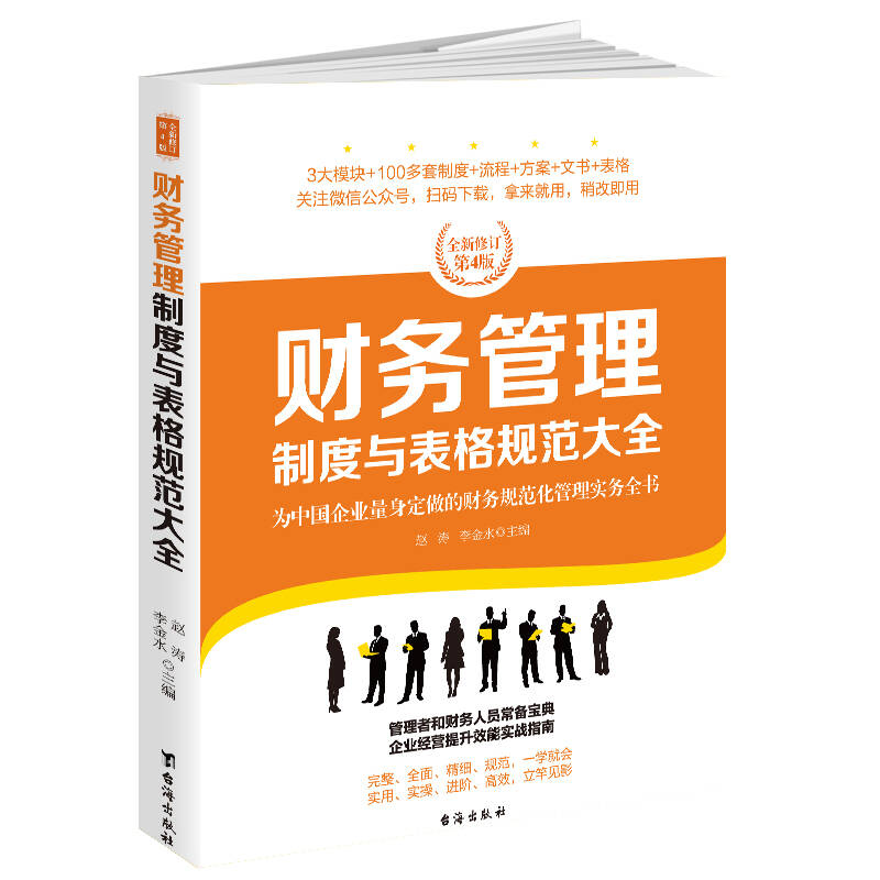 财务管理制度与表格规范大全:全新修订第4版,为中国企业量身定做的财务规范化管理实务全书