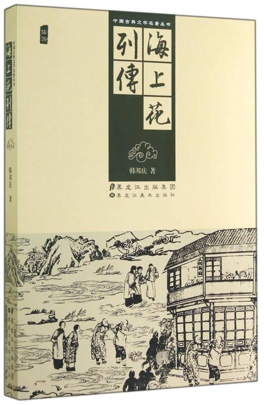 中国古典文学名著丛书:海上花列传
