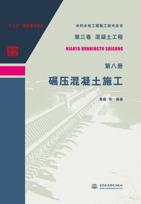 第三卷混凝土工程  第八册  碾压混凝土施工/水利水电工程施工技术全书