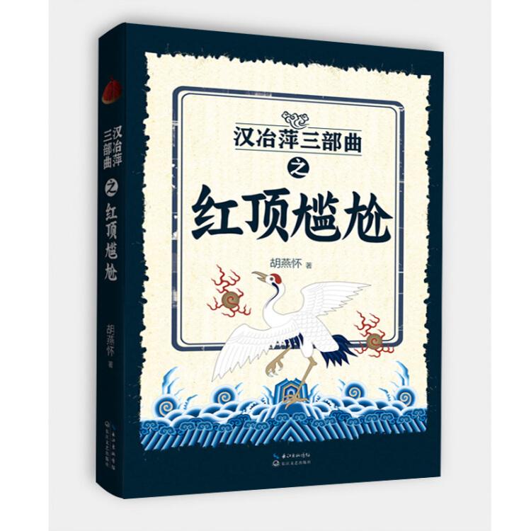 汉冶萍三部曲之红顶尴尬
