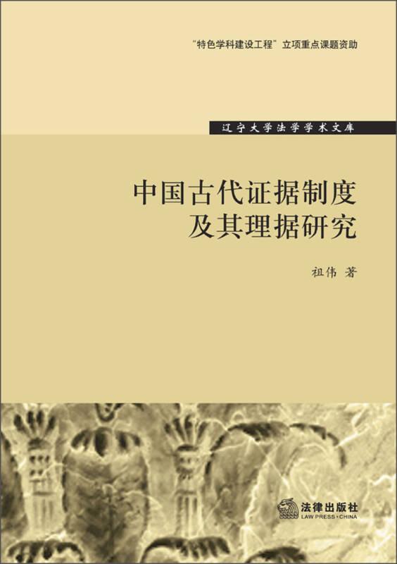 辽宁大学法学学术文库:中国古代证据制度及其理据研究