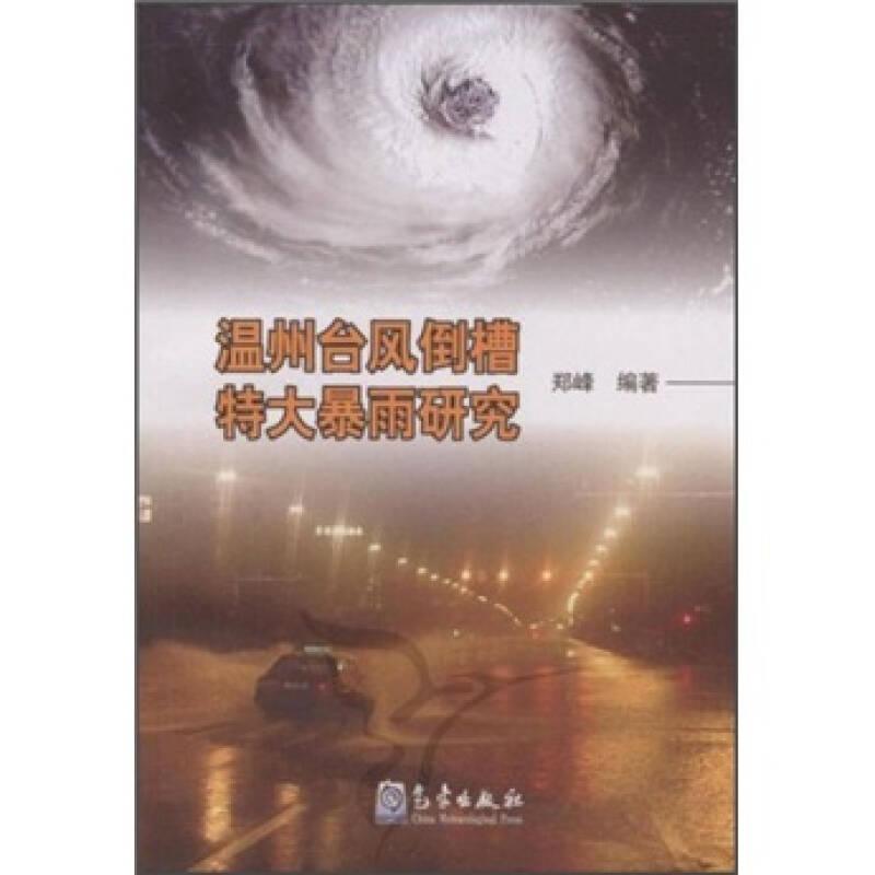 温州台风倒槽特大暴雨研究
