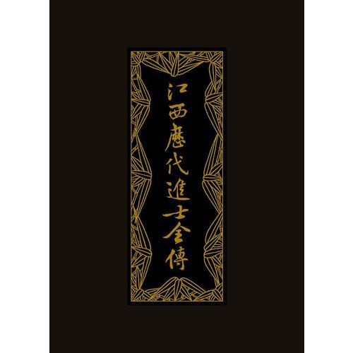 江西历代进士全传