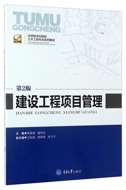 建设工程项目管理(第2版)/应用型本科院校土木工程专业系列教材