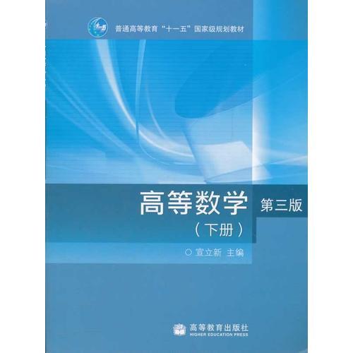 高等数学第三版(下册)
