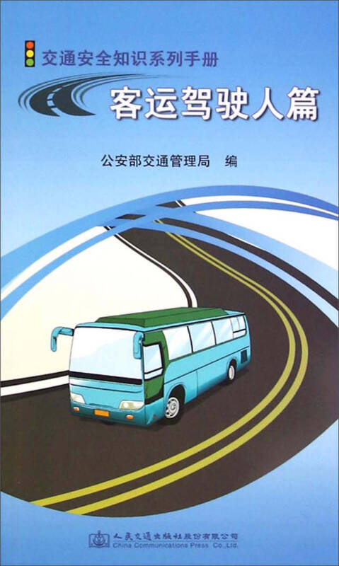 交通安全知识系列手册:客运驾驶人篇
