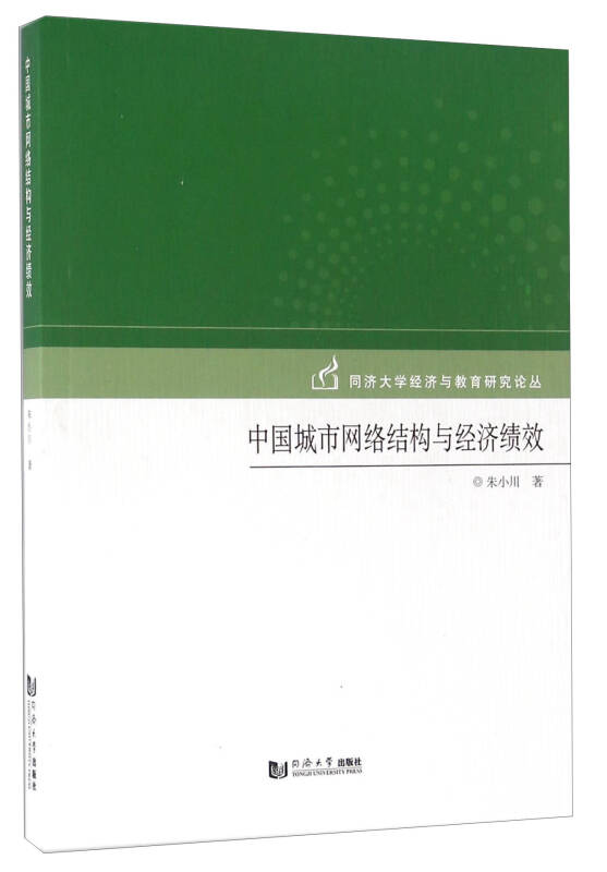 中国城市网络结构与经济绩效