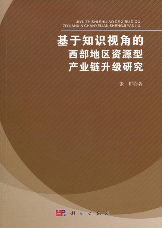 基于知识视角的西部地区资源型产业链升级研究
