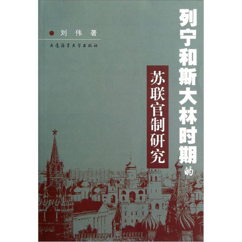 列宁和斯大林时期的苏联官制研究