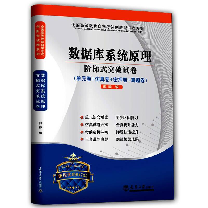 全国高等教育自学考试创新型试卷系列:数据库系统原理阶梯式突破试卷(单元卷+仿真卷+密押卷+真题卷)