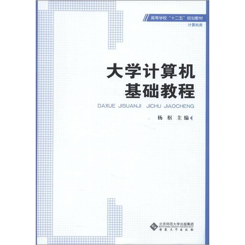 """高等学校""""十二五""""规划教材·计算机类:大学计算机基础教程"""