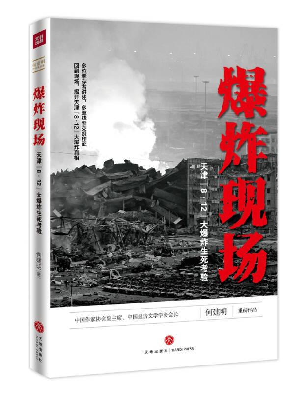 """爆炸现场:天津""""8·12""""大爆炸生死考验"""