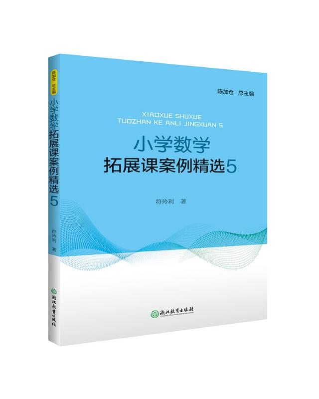 小学数学拓展课案例精选5