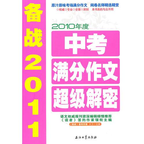 2010年度中考满分作文超级解密