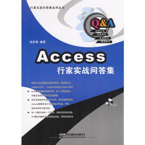 Access 行家实战问答集