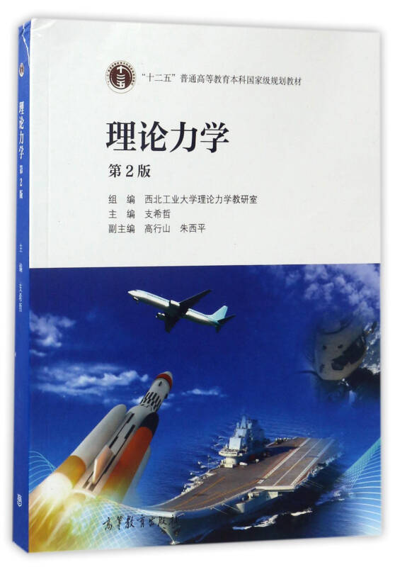 """理论力学(第2版)/""""十二五""""普通高等教育本科国家级规划教材"""