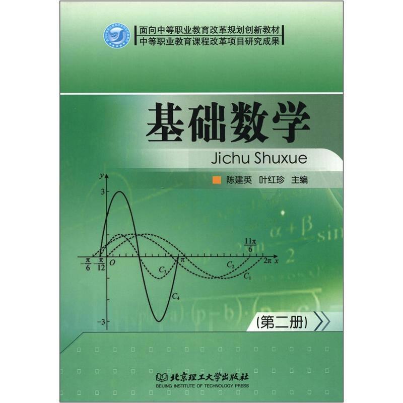 面向中等职业教育改革规划创新教材:基础数学(第2册)