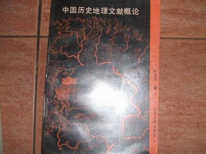 中国历史地理文献概论