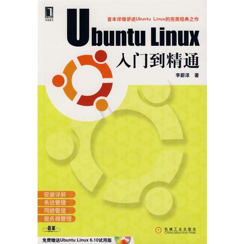 Ubuntu Linux入门到精通