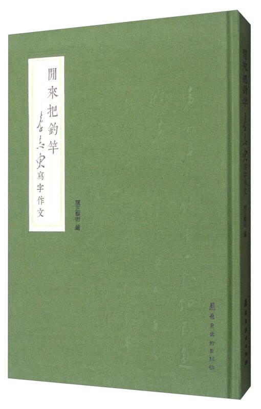 闲来把钓竿:李志东写字作文