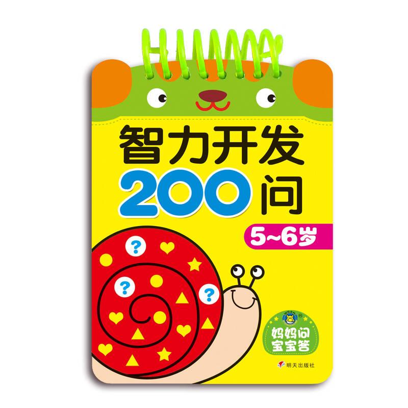 河马文化 智力开发200问 5-6岁