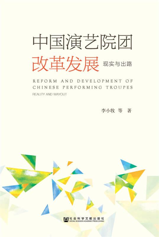 中国演艺院团改革发展:现实与出路