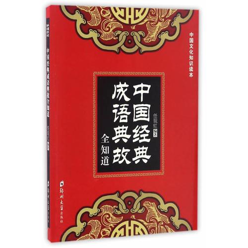 中国经典成语典故全知道