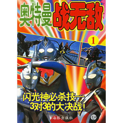 奥特曼战无敌(1-6册)