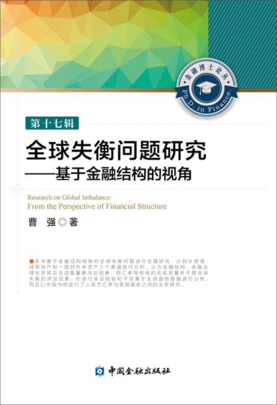 全球失衡问题研究 基于金融结构的视角