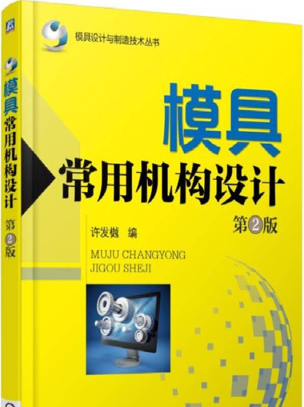模具设计与制造技术丛书:模具常用机构设计(第2版 全新改版,经典再现)图片