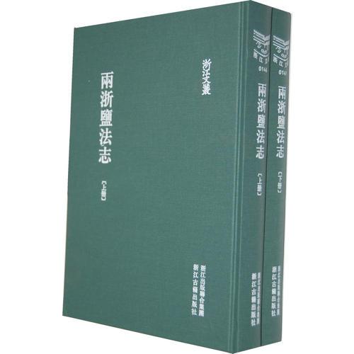 浙江文丛 两浙盐法制(繁体竖排 精装两册)