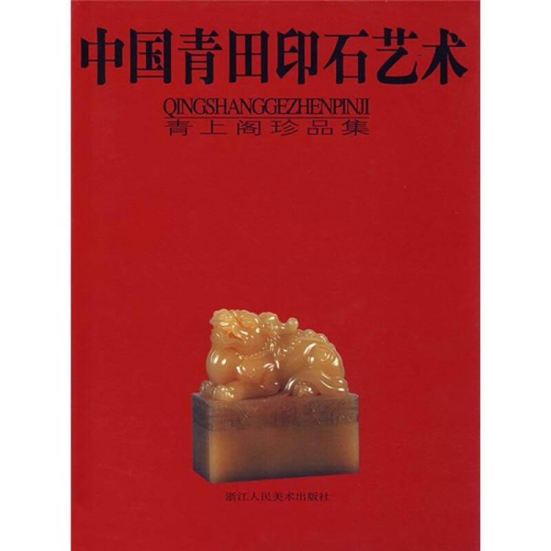 中国青田印石艺术