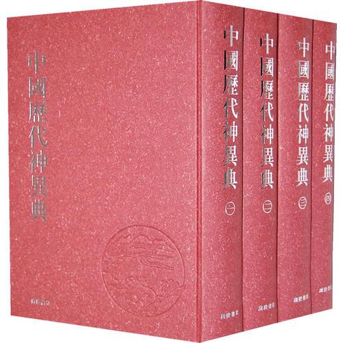 中国历代神异典(全4册)