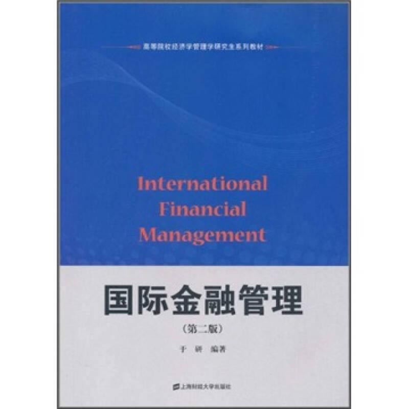 高等院校经济学管理学研究生系列教?#27169;?#22269;际金融管理(第2版)