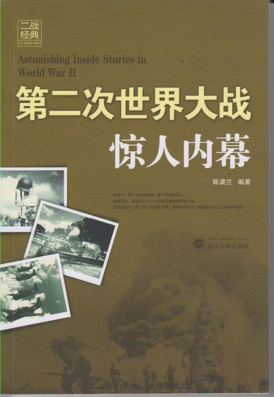 二战经典:第二次世界大战惊人内幕